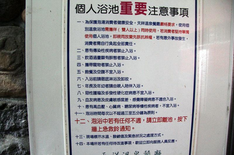 台北北投天祥溫泉