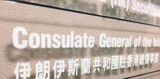 香港申請伊朗簽證
