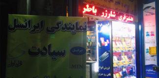 伊朗自由行背包窮遊伊朗