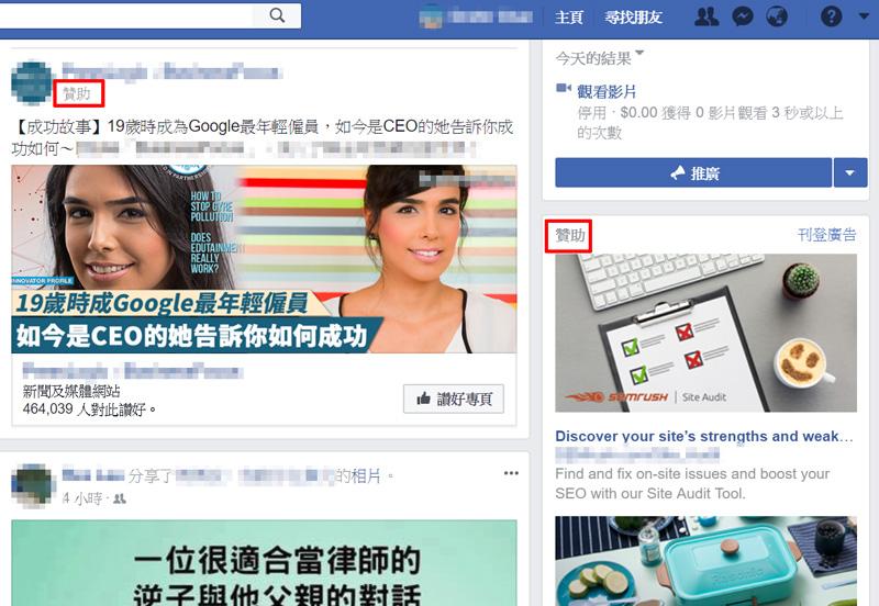 Facebook 廣告會顯示贊助字眼
