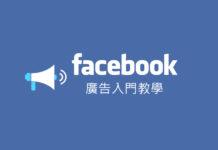 Facebook 廣告入門教學