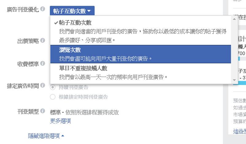 Facebook 廣告刊登優化