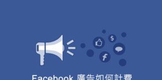 Facebook 廣告計費