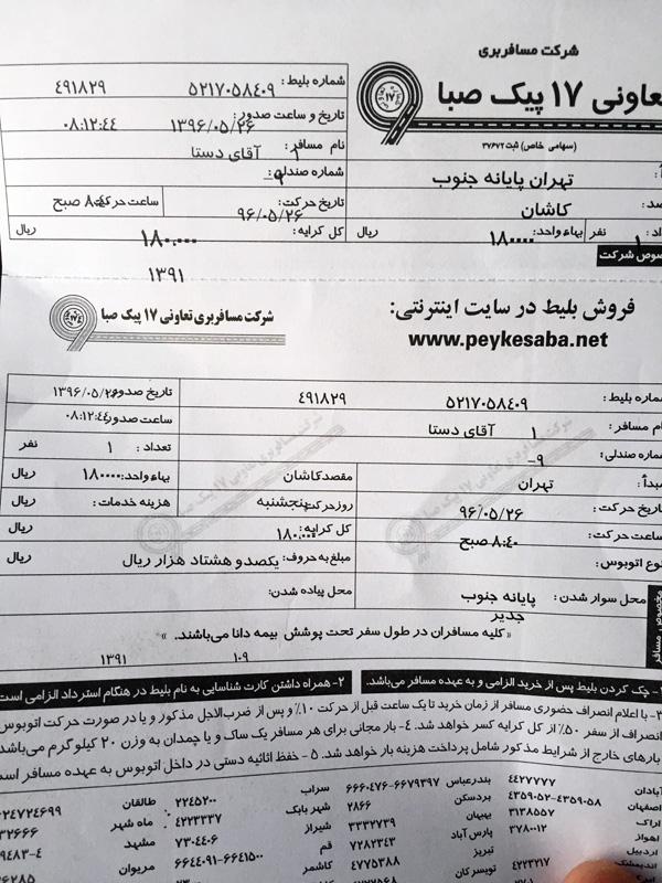 從德黑蘭去卡尚