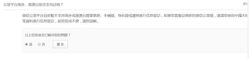 微信公眾號不支援香港地區