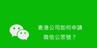 香港企業申請微信公眾號